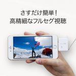 モバイルテレビチューナー「PIX-DT350N」は、iPhone/iPadにつなぐだけで地デジをフルセグで視聴することができ、しかも録画までできてしまうiPhoneユーザー待望のコンパクト地デジチューナー。