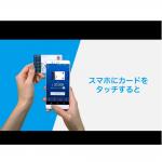 NFC搭載のAndroidスマホで楽天Edyのチャージ可能な「Edyチャージアプリ」が登場!!カードの電子マネーで使い勝手はおサイフケータイ並になり、iPhoneのFelicaより使い勝手が良い可能性あり。