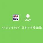 楽天Edyが「Android Pay」対応や「Edyチャージアプリ」リリースなど、活発に活動し始めたのでEdyのサービスやデバイスなど使うにあたってのメリット・デメリットをまとめてみました。