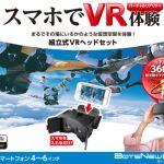 """お手持ちのスマホをセットするだけで 超VR(バーチャルリアリティー)体験。頭の動きに合わせて視界が360度動き、仮想空間を疑似体験できるVRヘッドセット""""ボッツニュー Lite""""【EDG-VRG001】"""