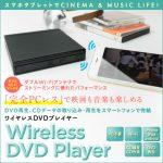スマホ・タブレット用ワイヤレスDVDドライブ「LDR-PS8WU2V」は、Wi-Fiで接続するだけでDVDをスマホで再生でき、PC不要で音楽CDの取り込みもできるスマホユーザー必見の外付けDVDドライブ。